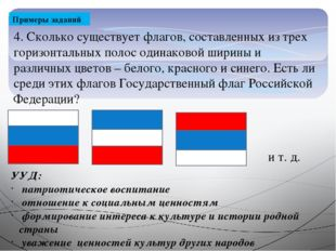 Примеры заданий 4. Сколько существует флагов, составленных из трех горизонтал