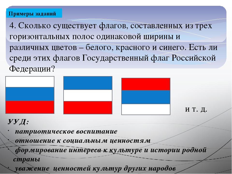 Примеры заданий 4. Сколько существует флагов, составленных из трех горизонтал...
