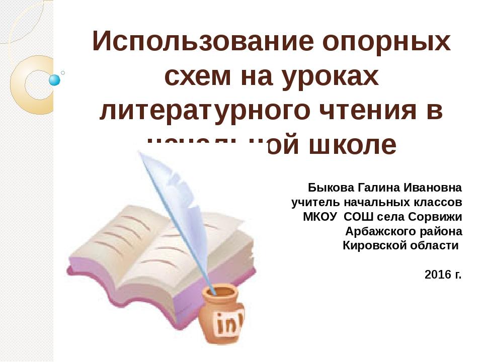 Использование опорных схем на уроках литературного чтения в начальной школе Б...
