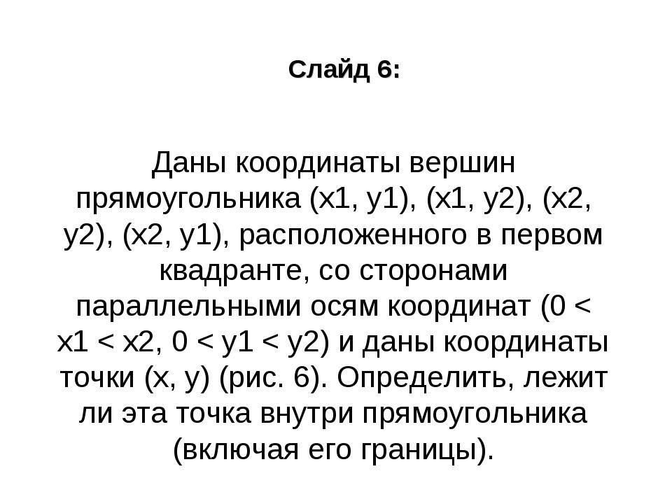 Слайд 6: Даны координаты вершин прямоугольника (х1, у1), (х1, у2), (х2, у2),...