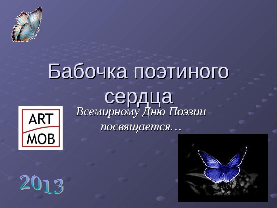 Бабочка поэтиного сердца Всемирному Дню Поэзии посвящается…