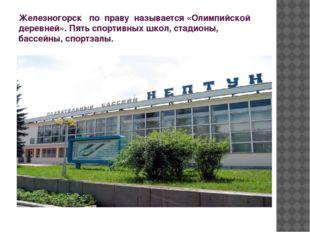 Железногорск по праву называется «Олимпийской деревней». Пять спортивных школ