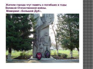 Жители города чтут память о погибших в годы Великой Отечественной войны. Мемо