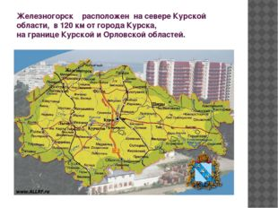Железногорск расположен на севере Курской области, в 120 км от города Курска,