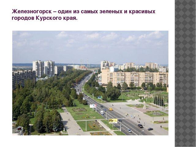 Железногорск – один из самых зеленых и красивых городов Курского края.