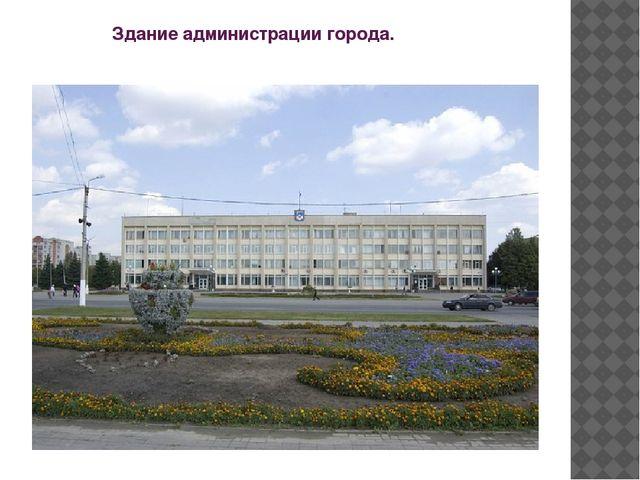 Здание администрации города.