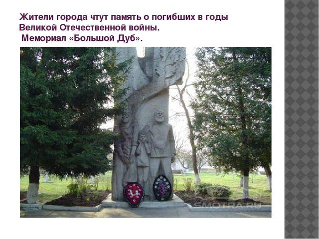 Жители города чтут память о погибших в годы Великой Отечественной войны. Мемо...