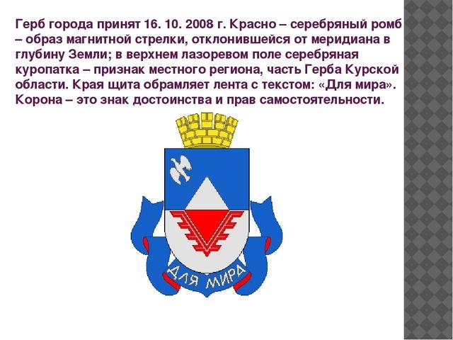 Герб города принят 16. 10. 2008 г. Красно – серебряный ромб – образ магнитной...