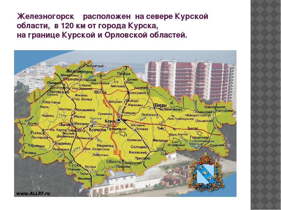 Железногорск расположен на севере Курской области, в 120 км от города Курска,...