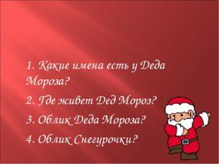 1. Какие имена есть у Деда Мороза? 2. Где живет Дед Мороз? 3. Облик Деда М