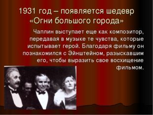 1931 год – появляется шедевр «Огни большого города» Чаплин выступает еще как