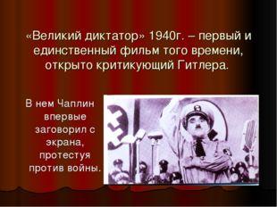 «Великий диктатор» 1940г. – первый и единственный фильм того времени, открыто
