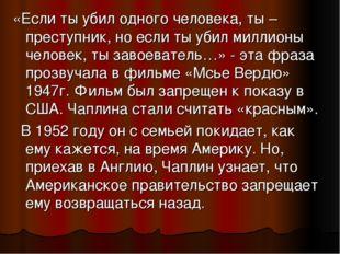 «Если ты убил одного человека, ты – преступник, но если ты убил миллионы чело