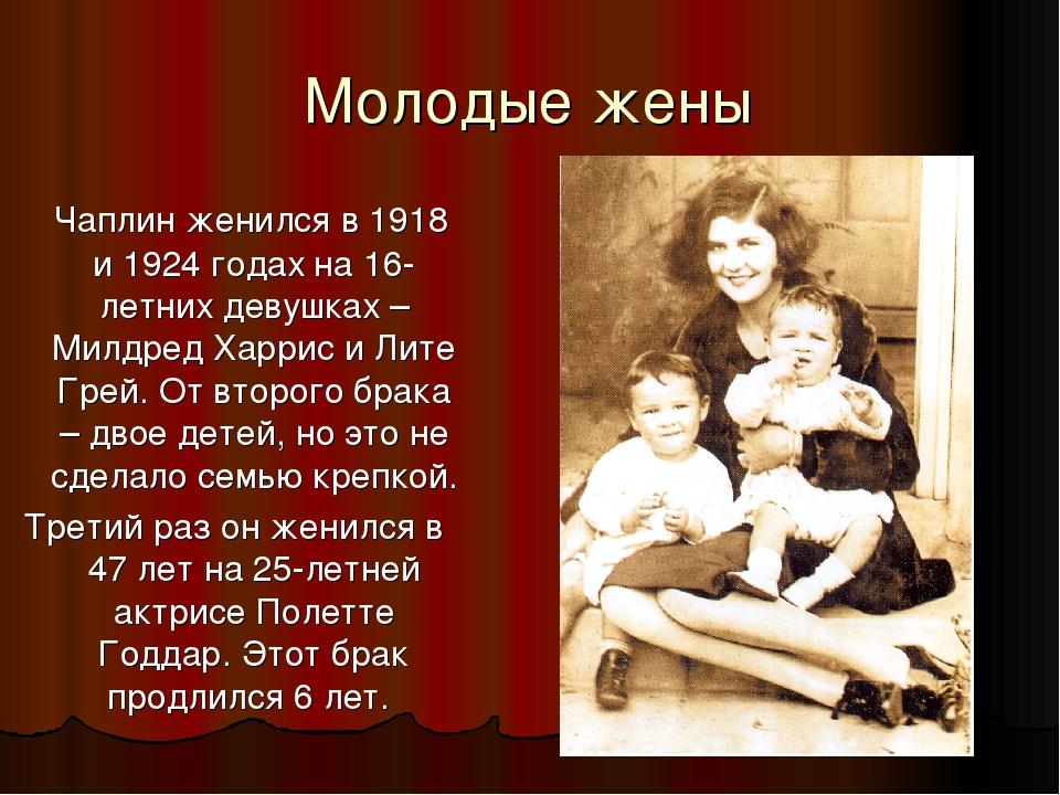 Молодые жены Чаплин женился в 1918 и 1924 годах на 16-летних девушках – Милдр...