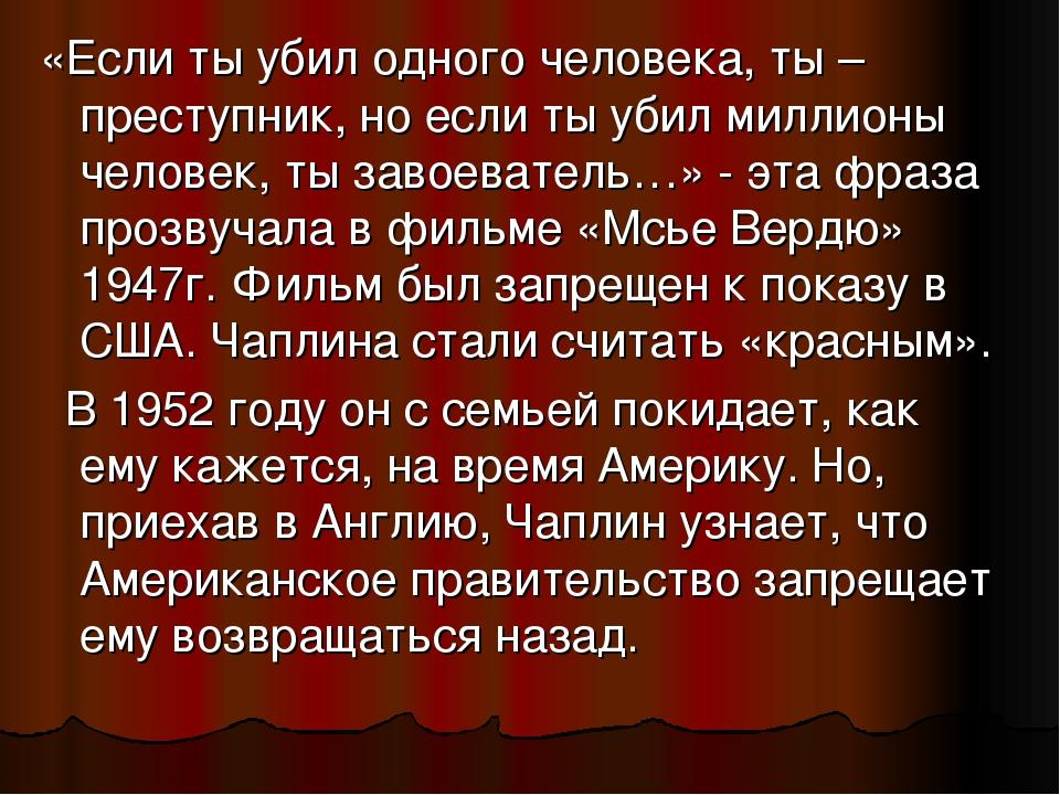 «Если ты убил одного человека, ты – преступник, но если ты убил миллионы чело...