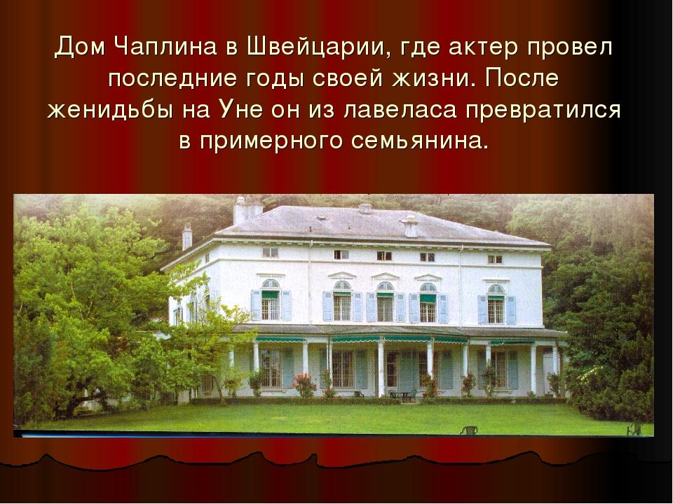 Дом Чаплина в Швейцарии, где актер провел последние годы своей жизни. После ж...