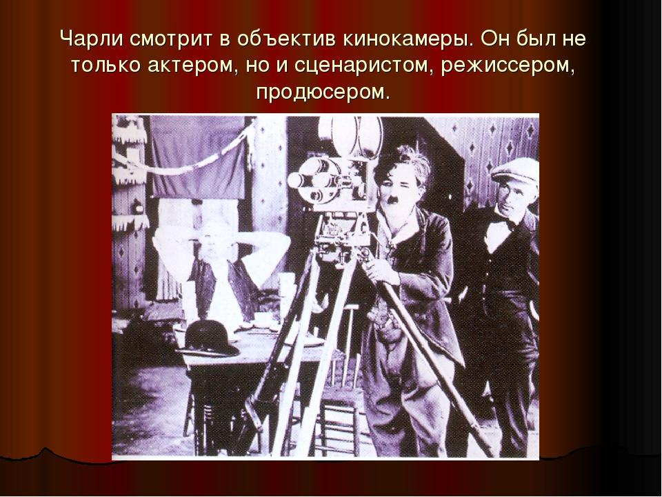 Чарли смотрит в объектив кинокамеры. Он был не только актером, но и сценарист...