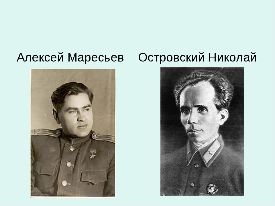 Алексей Маресьев Островский Николай