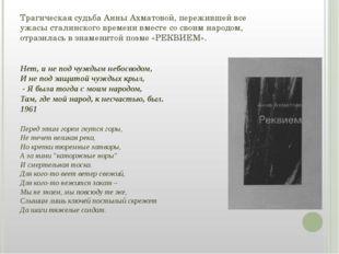 Трагическая судьба Анны Ахматовой, пережившей все ужасы сталинского времени в