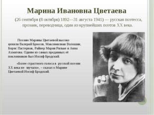 Марина Ивановна Цветаева (26сентября(8 октября)1892—31 августа 1941) — рус