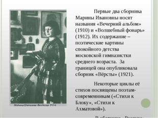 Первые два сборника Марины Ивановны носят названия «Вечерний альбом» (1910)