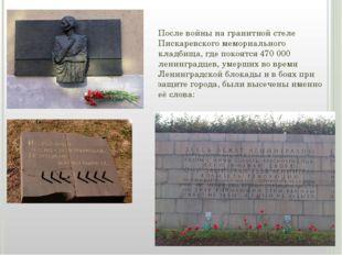 После войны на гранитной стеле Пискаревского мемориального кладбища, где поко