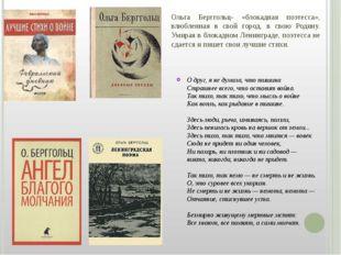 Ольга Берггольц- «блокадная поэтесса», влюбленная в свой город, в свою Родину