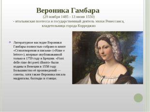 Вероника Гамбара (29 ноября 1485 - 13 июня 1550) - итальянская поэтесса и гос