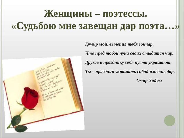 Женщины – поэтессы. «Судьбою мне завещан дар поэта…» Кумир мой, вылепил тебя...