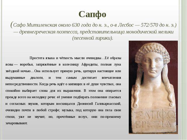 Сапфо (Сафо Митиленская около 630 года до н. э., о-в Лесбос — 572/570 до н....