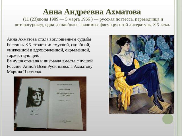 Анна Андреевна Ахматова (11(23)июня 1989—5 марта 1966 )— русская поэтесса...