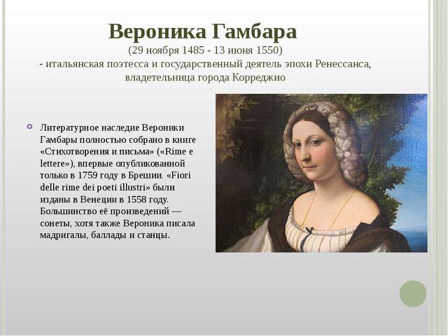 Вероника Гамбара (29 ноября 1485 - 13 июня 1550) - итальянская поэтесса и гос...
