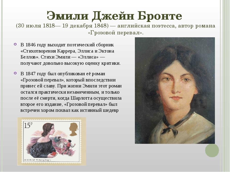 Эмили Джейн Бронте (30 июля 1818— 19 декабря 1848) — английская поэтесса, ав...