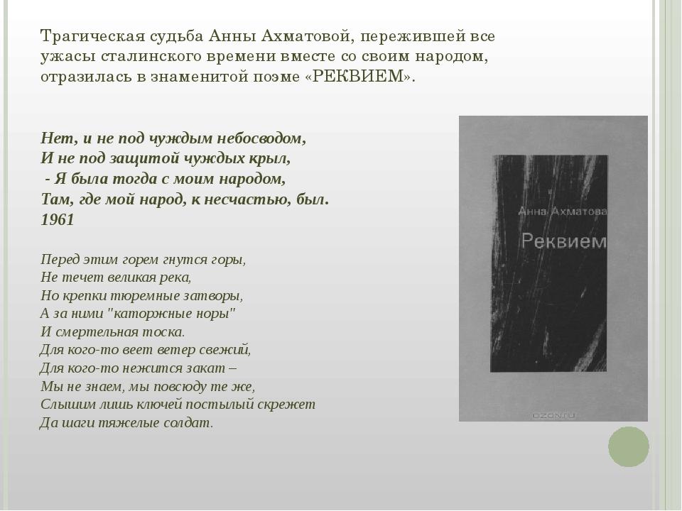 Трагическая судьба Анны Ахматовой, пережившей все ужасы сталинского времени в...