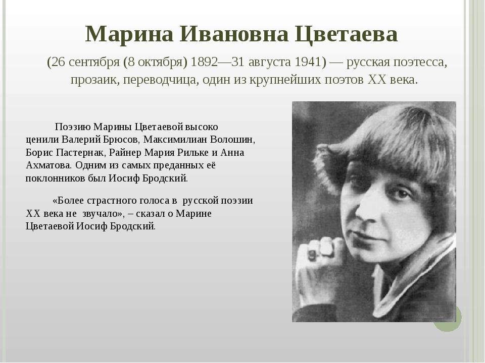 Марина Ивановна Цветаева (26сентября(8 октября)1892—31 августа 1941) — рус...