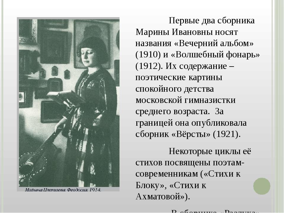 Первые два сборника Марины Ивановны носят названия «Вечерний альбом» (1910)...
