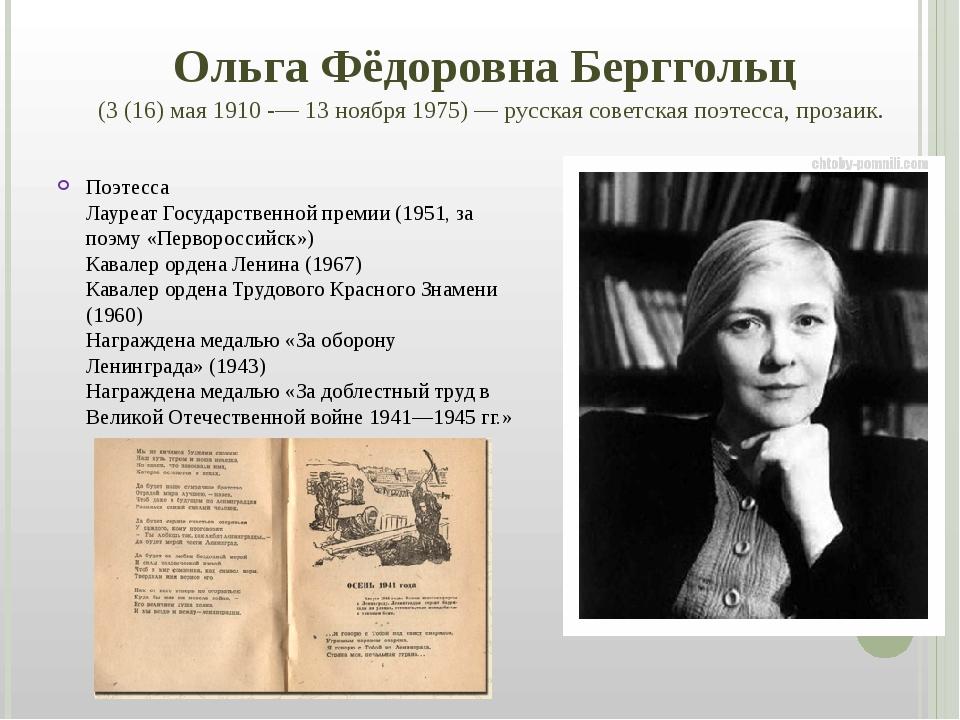 Ольга Фёдоровна Берггольц (3(16) мая 1910 -— 13 ноября 1975)— русская сове...