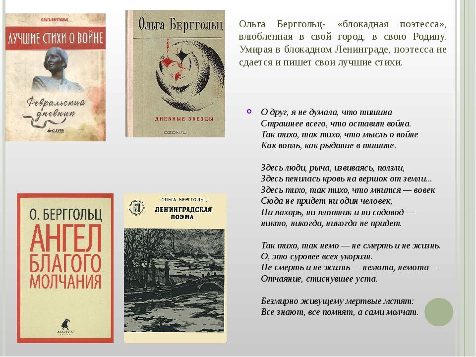 Ольга Берггольц- «блокадная поэтесса», влюбленная в свой город, в свою Родину...