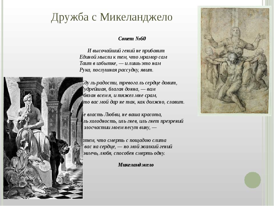 Дружба с Микеланджело Сонет №60 И высочайший гений не прибавит Единой мысли...
