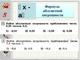 Формула абсолютной погрешности ǀ х - аǀ