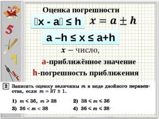 ǀх - аǀ ≤ h a –h ≤ x ≤ a+h Оценка погрешности а-приближённое значение h-погре
