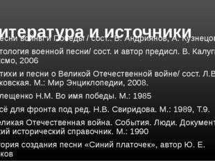 1) Песни войны и Победы / сост.: В. Андриянов, А. Кузнецов. 2) Антология вое
