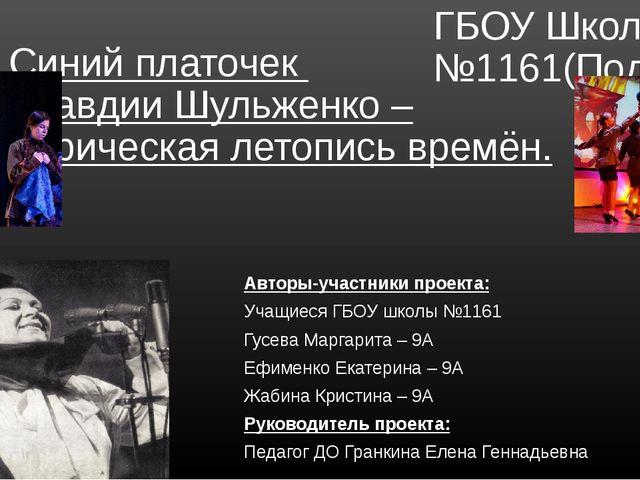 Синий платочек Клавдии Шульженко – лирическая летопись времён. ГБОУ Школа №11...