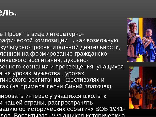 Цель. Создать Проект в виде литературно-хореографической композиции , как воз...