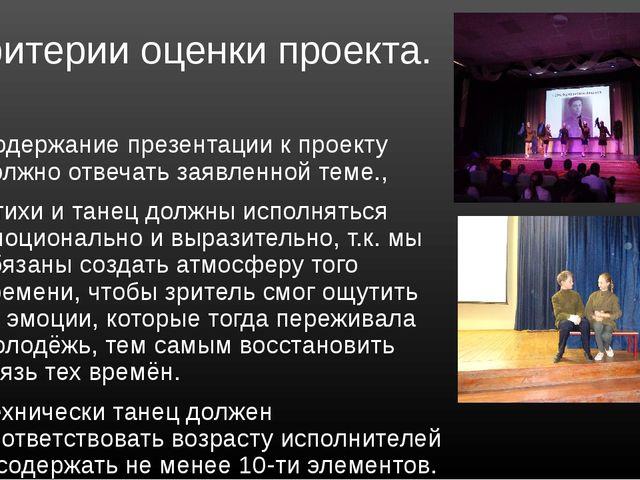 Критерии оценки проекта. Содержание презентации к проекту должно отвечать зая...
