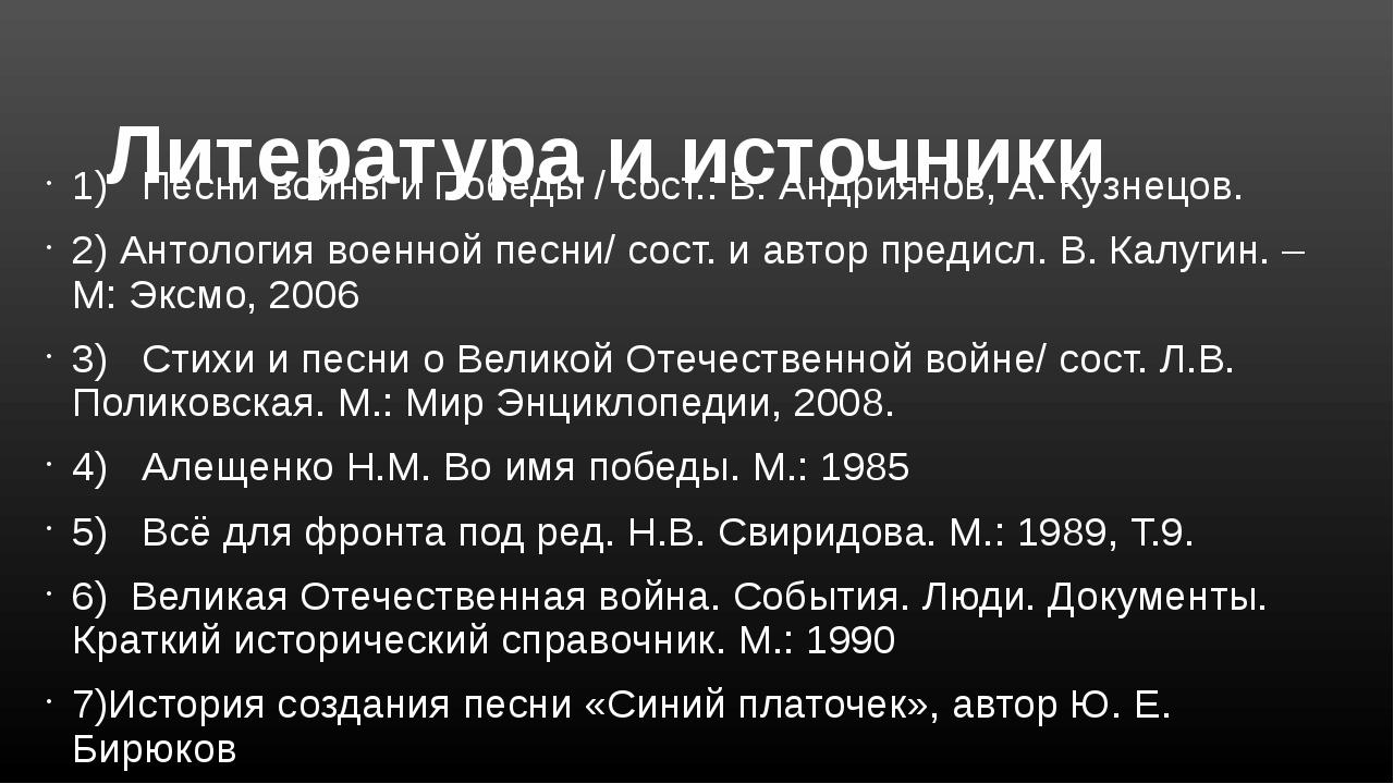 1) Песни войны и Победы / сост.: В. Андриянов, А. Кузнецов. 2) Антология вое...