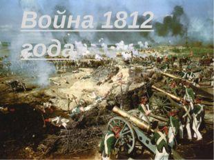 Война 1812 года