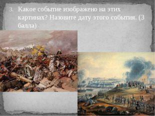 Какое событие изображено на этих картинах? Назовите дату этого события. (3 ба
