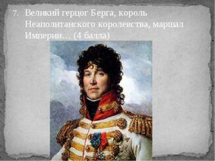 Великий герцог Берга, король Неаполитанского королевства, маршал Империи… (4
