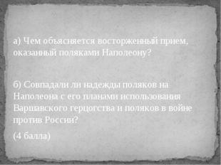 а) Чем объясняется восторженный прием, оказанный поляками Наполеону? б) Совп